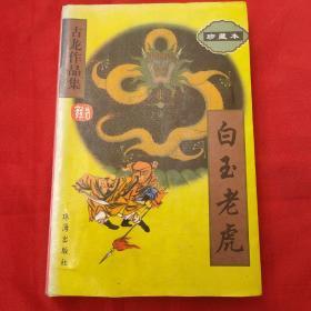 古龙小说《白玉老虎》