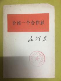 毛泽东【介绍一个合作社】1964年初版广州1印