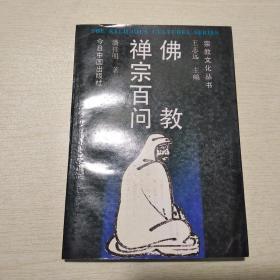 佛教禅宗百问