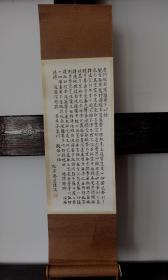 日本百岁高僧,松原泰道,手写心经,小品