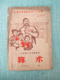山东省小学试用课本 算术 四年级下册