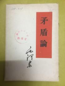 1958年【矛盾论】毛泽东