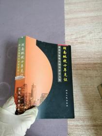 湖南地税十年见证:湖南省地方税务局领导讲话文集