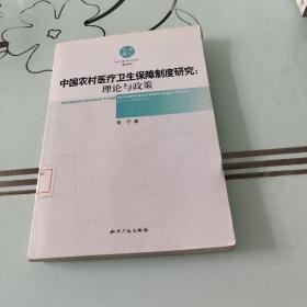 中国农村医疗卫生保障制度研究:理论与政策
