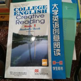 大学英语创意阅读.第一册:学生用书