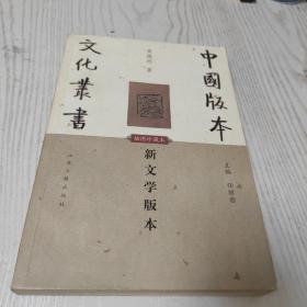 中国版本文化丛书 新文学版本