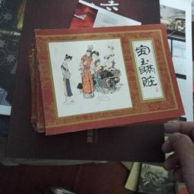 连环画:红楼梦 1-16册全( 16本均为1984年一版一印