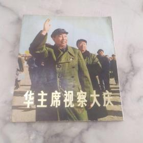 《华主席视察大庆》12开彩色画册