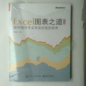 Excel图表之道 如何制作专业有效的商务图表(典藏版)