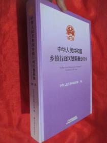 中华人民共和国乡镇行政区划简册(2018)  【附光盘】  大16开,精装