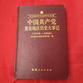 中国共产党延安地区历史大事记(1949--1993)