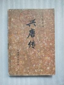 传统评书:兴唐传 (二)