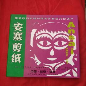 安塞剪纸(国务院首批颁布国家非物质文化遗产)