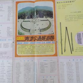 南京交通旅游图 /1988年1版1印