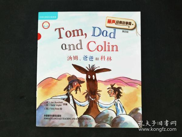 丽声经典故事屋第四级汤姆、爸爸和科林
