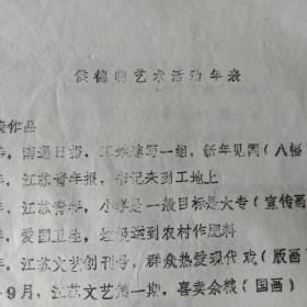 著名画家侯德明艺术活动年表(打字油印件,16开3页,记载了作者1959年—1982年创作并在国内外发表、展出69件绘画作品的辉煌艺术成就)