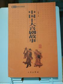 中国十大喜剧故事