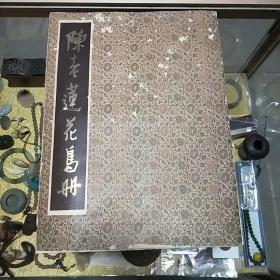 《陈老莲花鸟册》一册全,品佳、八开、大家画作、值得留存!