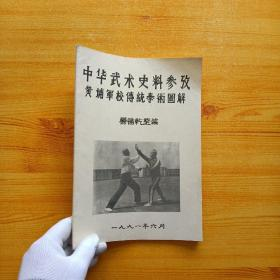 中华武术史料参考黄埔军校传统拳术图解 【内页干净】