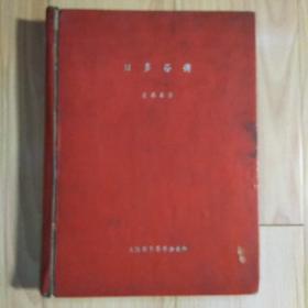 音乐的解放者悲多汶(贝多芬)民国版3000册