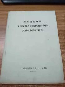 山西省繁峙县义兴寨金矿床成矿地质条件及成矿规律的研究