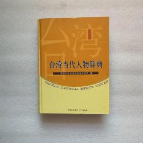 台湾当代人物辞典