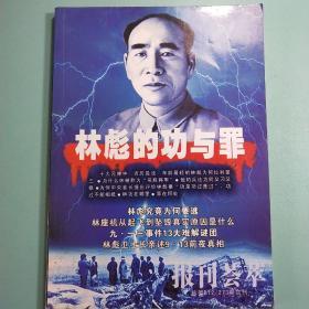 林彪的功与罪