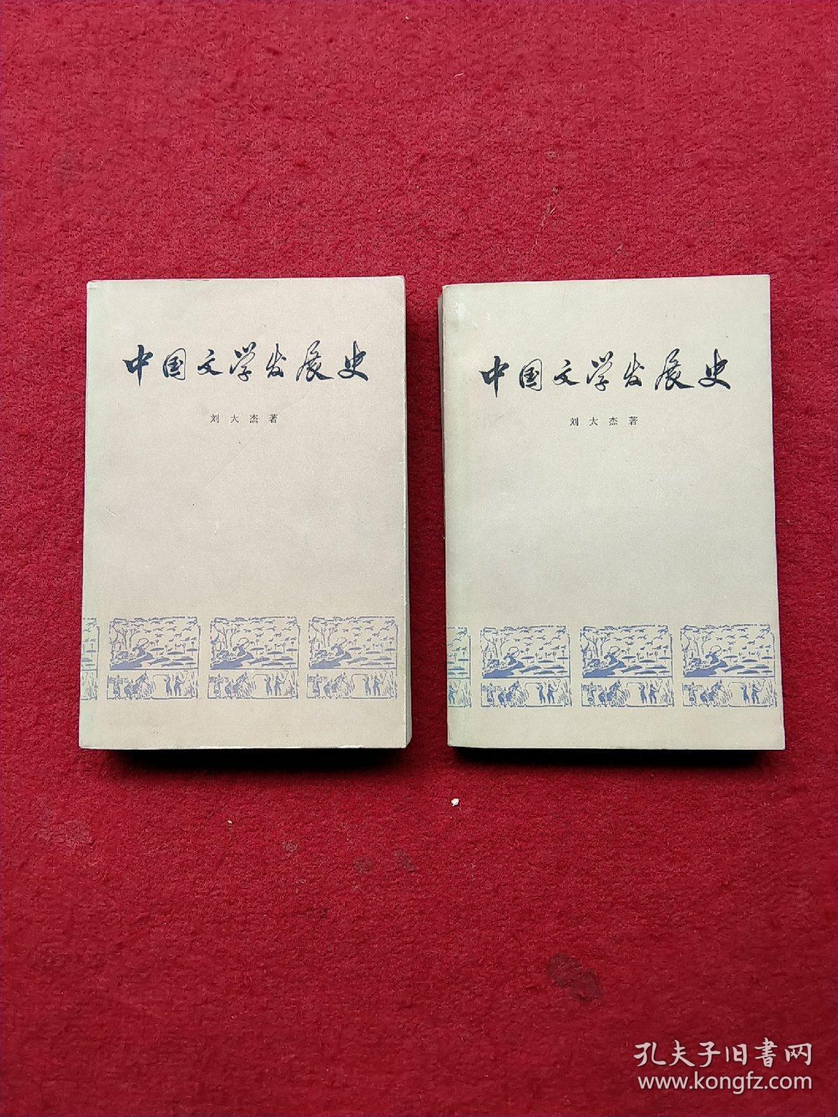 中国文学发展史  第一,二册