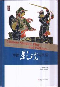 中国影戏与民俗(精装)