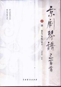 京剧琴谱三百首(上下)