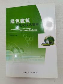 绿色建筑智能化技术指南