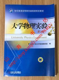 大学物理实验 第2版 9787111284581