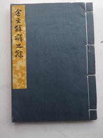 1932年郭沫若手书印刷《金文余释之余》