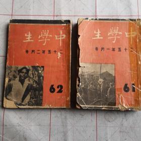 中学生(民国二十五年一月号:二月号两本合售)