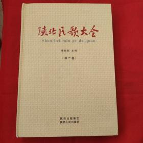 陕北民歌大全(第二卷)
