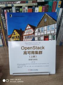 OpenStack高可用集群(上册):原理与架构