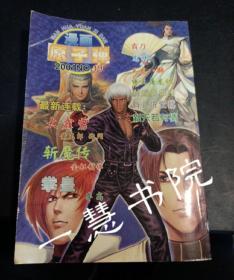 漫画原子弹2001 NO.19