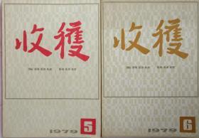 《收获》1979年第5,6期2册合售(叶辛长篇《我们这一代年轻人》李克异长篇《历史的回声》连载,白先勇短篇《游园惊梦》 冯骥才中篇《啊!》等)