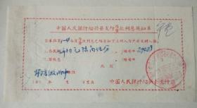 上世纪70年代绍兴县人民银行利息单一张