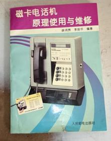 正版 磁卡电话机原理使用与维修 一版一印 7115058105