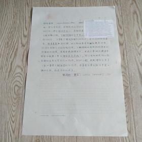 手稿:神经递质[中国大百科全书化学辞条]