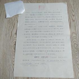 手稿:大分子[中国大百科全书化学辞条]