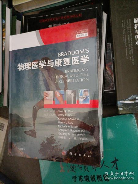 Braddom' s物理医学与康复医学(中文翻译版 原书第5版)