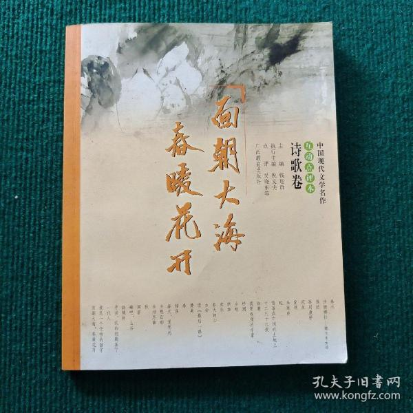 中国现代文学名作互动点评本.诗歌卷.面朝大海,春暖花开