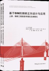 基于BIM的钢桥正向设计与应用(上册:钢桥工程信息学理论及参数化;下册:钢桥全生命周期信息化模型) 9787112260386 韩大章 中国建筑工业出版社