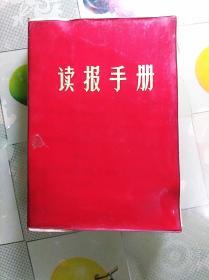 读报手册(大32开,毛像林题完好)