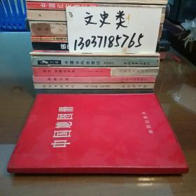 中国地图(红塑料外壳。包正版现货)