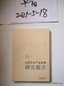 山西文化产业发展研究报告