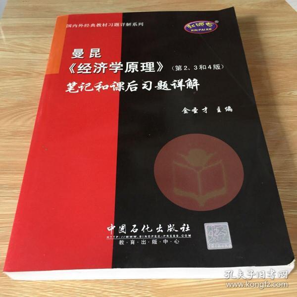 国内外经典教材习题详解系列:曼昆〈经济学原理〉(第2、3和4版)笔记和课后习题详解 无笔迹