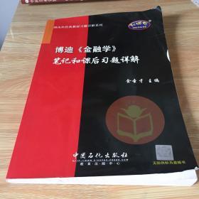 博迪〈金融学〉笔记和课后习题详解 无笔迹